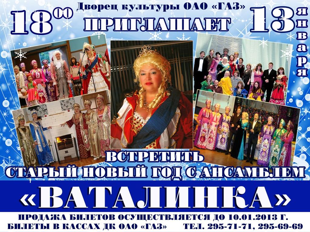 БАНЕР ВАТАЛИНКА1