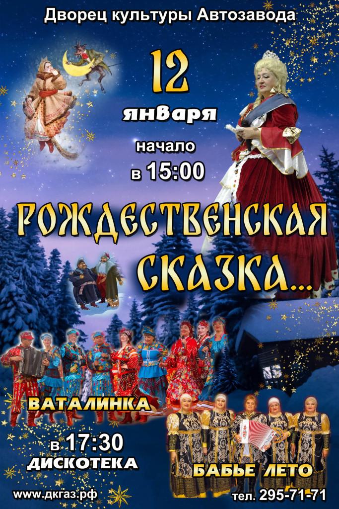 Рождественская сказка1